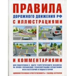 Купить Правила дорожного движения с иллюстрациями и комментариями для подготовки к сдаче теоретического экзамена на право управления транспортными средствами всех категорий и подкатегорий