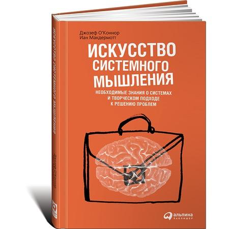 Купить Искусство системного мышления. Необходимые знания о системах и творческом подходе к решению проблем