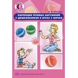 фото Коррекция речевых нарушений у дошкольников в играх с мячом. Практическое пособие