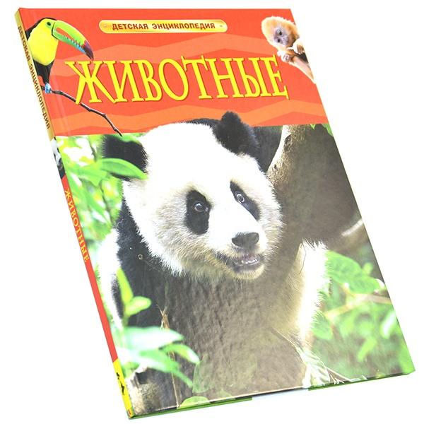 Животные. Растения. Природа Росмэн 978-5-353-05838-0