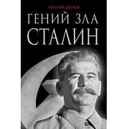 Купить Гений зла Сталин