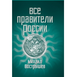 Купить Все правители России