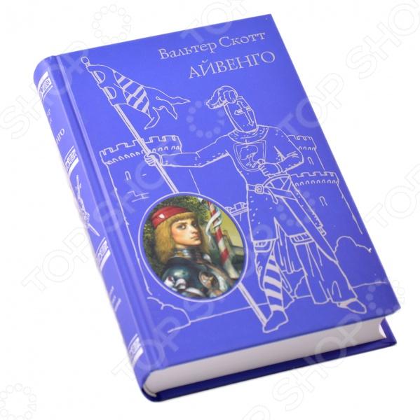АйвенгоАвторы классической зарубежной прозы: С - Я<br>Это история мужественного рыцаря Лишенного Наследства и прекрасной леди Ровены, жестокого тамплиера Бриана де Буагильбера и веселого вольного стрелка Робина Гуда. Жемчужина литературного наследия Вальтера Скотта. Книга, считающаяся своеобразным эталоном исторического романа. Ею восхищаются вот уже почти два века. Она легла в основу прекрасных фильмов. Однако не одной экранизации не удалось до конца передать всю прелесть литературного оригинала.<br>