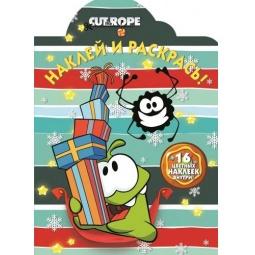 Купить Cut the Rope. Наклей и раскрась! (+ наклейки)