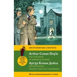 фото Шерлок Холмс. Неизвестные расследования. The Case Book of Sherlock Holmes. Метод комментированного чтения