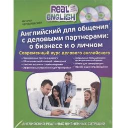 фото Английский для общения с деловыми партнерами. О бизнесе и о личном (+ 2 CD)