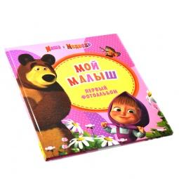 Купить Маша и медведь. Фотоальбом. Мой малыш