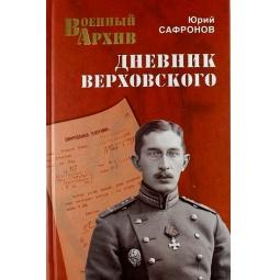 фото Дневник Верховского
