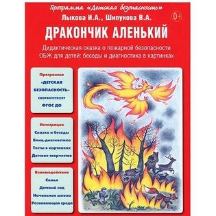 Купить Дракончик аленький. Дидактическая сказка о пожарной безопасности