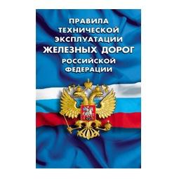 фото Правила технической эксплуатации железных дорог Российской Федерации