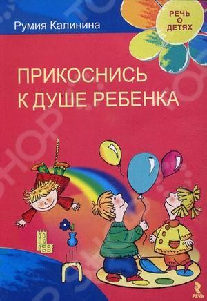 В книге представлено описание разнообразных тренинговых упражнений и игр, которые могут быть использованы в практической работе с детьми. Издание содержит готовые программы занятий и сценарии праздников для развития эмоциональной и нравственной сфер, а также коммуникативных способностей ребенка. В книге описаны авторские методики для диагностики нравственного развития детей. Книга представляет интерес для родителей, психологов, воспитателей, педагогов, логопедов, дефектологов.