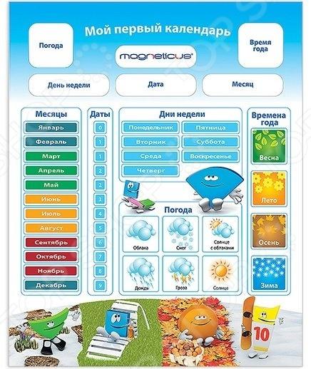 Календарь магнитный Magneticus CAL2010 Календарь магнитный Magneticus CAL2010 /