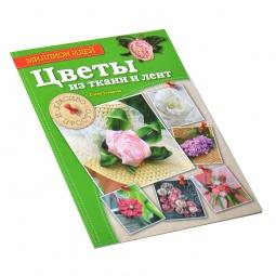 Купить Цветы из ткани и лент. Красиво и просто