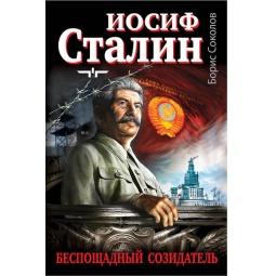 Купить Иосиф Сталин - беспощадный созидатель