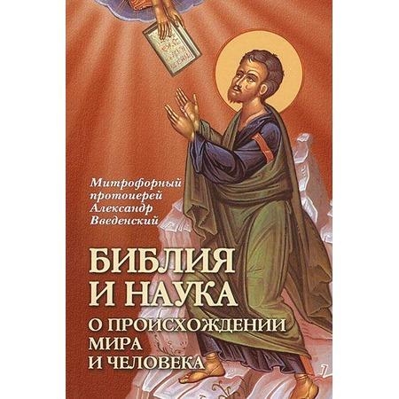 Купить Библия и наука. О происхождении мира и человека