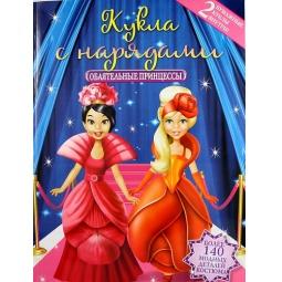 фото Обаятельные принцессы. Кукла с нарядами