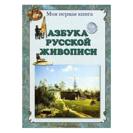 Купить Азбука русской живописи