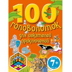 Купить 100 головоломок для искателей приключений