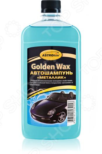 Автошампунь Астрохим ACT-307 Golden Wax