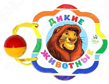 Дикие животные. Король ЛевКнижки-игрушки<br>Книга с погремушкой.<br>