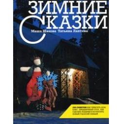 Купить Зимние сказки