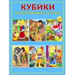 фото Кубики обучающие Рыжий кот «Сказки любимых авторов»