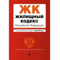 фото Жилищный кодекс Российской Федерации. Текст с изменениями и дополнениями на 1 марта 2016 год