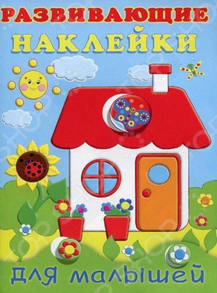 Книжки с наклейками для малышей Фламинго 978-5-7833-2077-4 Домик. Развивающие наклейки для малышей
