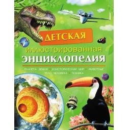 Купить Детская иллюстрированная энциклопедия
