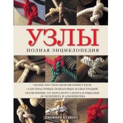 Купить Узлы. Полная энциклопедия. Более 200 способов вязания узлов
