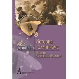 фото История эллинизма. История Александра Великого