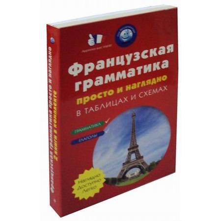 Купить Французская грамматика просто и наглядно (комплект из 2 книг)