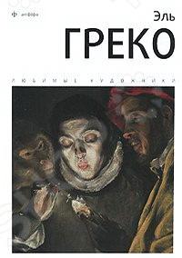Альбом посвящен творчеству и жизненному пути знаменитого художника Эль Греко 1541-1614 .