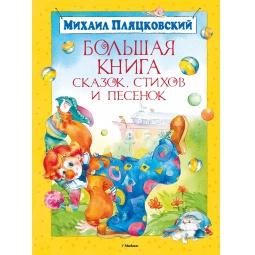 Купить Большая книга сказок, стихов и песенок