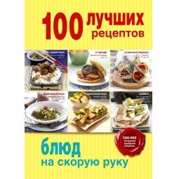 Купить 100 лучших рецептов блюд на скорую руку