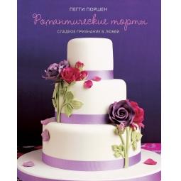 Купить Романтические торты