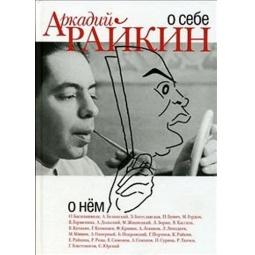 Купить Аркадий Райкин. О себе. О нём