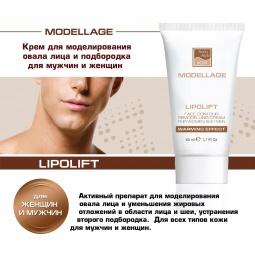 фото Крем для моделирования овала лица и подбородка Beauty Style Modellage «Lipolift»