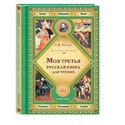 фото Моя третья русская книга для чтения