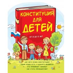 фото Конституция для детей