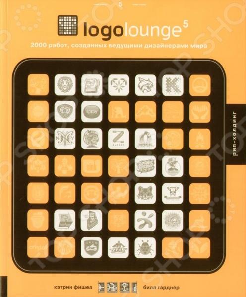 Logolouge-5. 2000 работ, созданных ведущими дизайнерами мираДизайн<br>Logolounge-2 представляет 2000 выдающихся логотипов, сгруппированных по категориям для скорейшего поиска. Logolounge.com и его ежегодники - это экспериментальный синтез принта и веба : вы можете читать на досуге или осуществлять быстрый поиск в Интернете. Наша цель - вдохновлять и обучать, не утомляя и не раздражая вас в процессе чтения и поиска. Мы искренне надеемся, что Logolounge-2 долгое время будет открывать Вам то, что Вы любите больше всего: дизайн.<br>