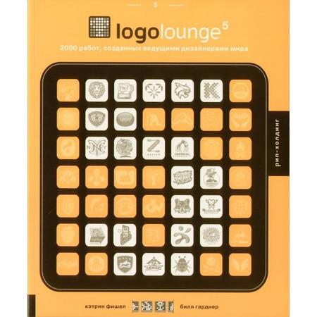 Купить Logolouge-5. 2000 работ, созданных ведущими дизайнерами мира