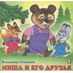 фото Миша и его друзья