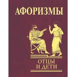 Купить Афоризмы. Отцы и дети