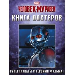 фото Книга постеров