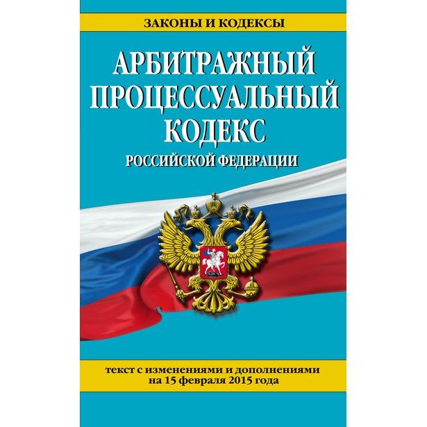 фото Арбитражный процессуальный кодекс Российской Федерации. Текст с изменениями и дополнениями на 15 февраля 2015 г.