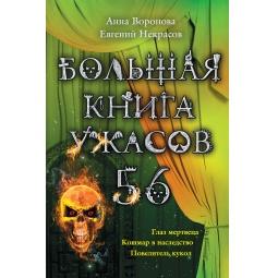 Купить Большая книга ужасов. 56