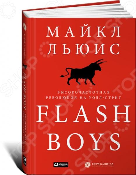 Вышедшая в свет 1 апреля 2014 г. книга Flash Boys произвела фурор в финансовом мире Америки. В первую же неделю было продано 130 000 экземпляров, а ФБР объявило о начале расследования в отношении высокочастотного трейдинга HFT . Это лишь подтверждает, что автор книги, американский писатель и финансовый журналист Майкл Льюис, попал в самую больную точку современного фондового рынка, который считается иконой глобального капитализма, а на деле представляет собой аферу, затеянную фондовыми биржами, крупными банками и высокочастотными трейдерами. Разоблачила же эту аферу небольшая группа парней с Уолл-стрит . Работая на разные компании, они отказались от высокооплачиваемых должностей, нашли друг в друге союзников и, сплотившись, вышли на тропу войны против финансовых воротил. Венцом их борьбы стало учреждение независимой биржи, справедливо устроенной по отношению ко всем участникам рынка. Книга будет интересна всем, кто причастен к биржевой торговле и кого интересуют ее тайные механизмы.
