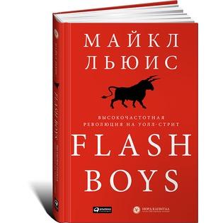 Купить Flash Boys. Высокочастотная революция на Уолл-Стрит