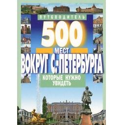 фото 500 мест вокруг Санкт-Петербурга, которые нужно увидеть